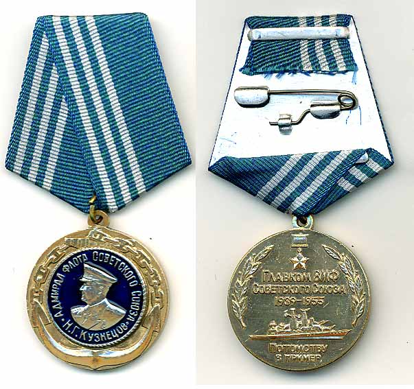 Медал� quotАдми�ал �ло�а Сове��кого Со�за К�зне�овquot Фо��м